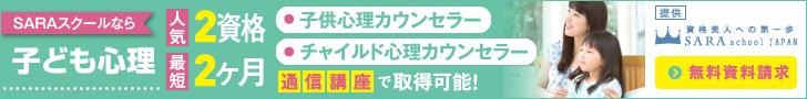 チャイルド心理資格を最短2か月で簡単に資格取得できるSARAスクールジャパン